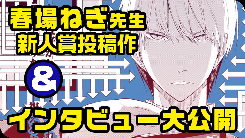 春場ねぎ先生新人賞投稿作&インタビュー大公開