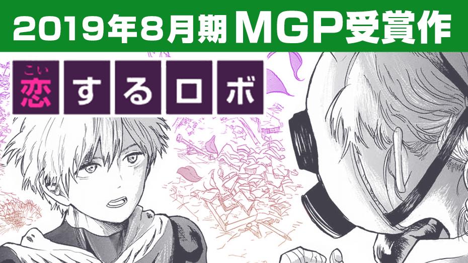 MGP受賞作