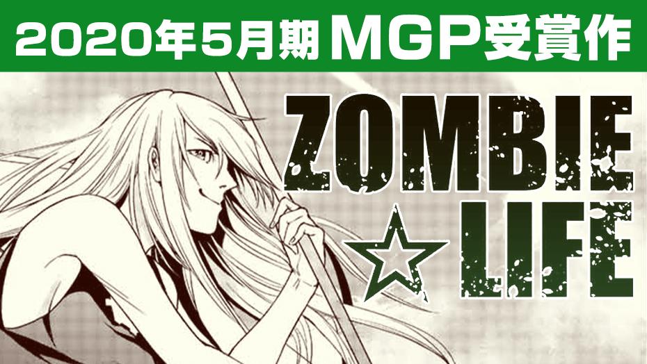 ZOMBIE☆LIFE
