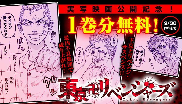 東京卍リベンジャーズ