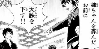 【第21話(第46幕)】露壬雄と蓮季と晃葵Ⅱ