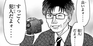 【ファイル7】金田一少年の殺人③