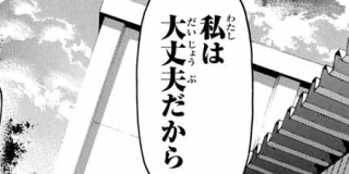 【第137話】リーブ ミー アローン