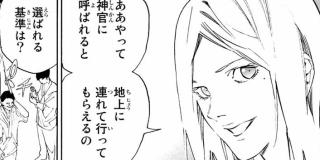 【第6話】奇跡の体現者