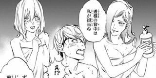 【第10話】洗礼