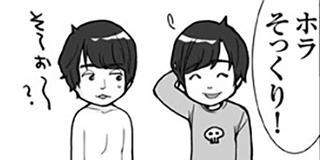 【#3】目覚ましトミックさん