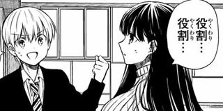 【第18話】微笑み係