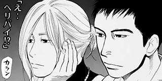 【第85話】神兵の決意