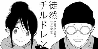【25号】恋はカッコ悪い
