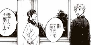 【第11話】洲本さん