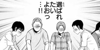 【第25話】サークルクラッシャー