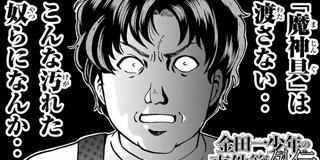 【ファイル10】魔神遺跡殺人事件②