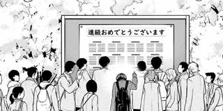【第106話】彷徨う日々とファンファーレ