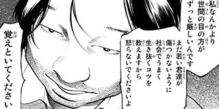 【第90話】およしになってねTEACHER