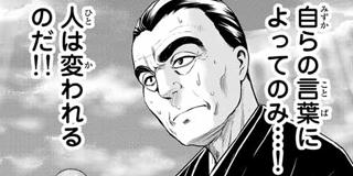 【第109話】伝わる想い