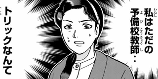 【ファイル11】首吊り学園殺人事件①