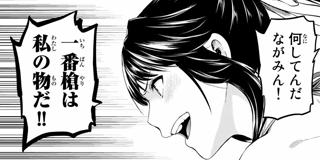 【第112話】黒い保菌者