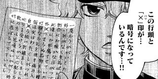 【第12話】第九幕 付け文の真実