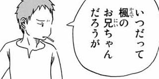 【#3】15の夜~ギスギス・ナイト・フィーバー~