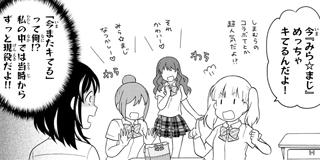 【第9話】オタクの流行期限