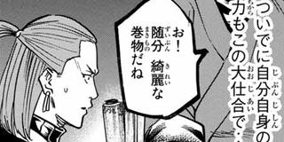 【第二十六話】奇襲