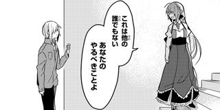 【第13話】ふたりの関係2‐②