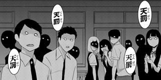 【第29話】カースト消失