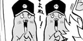 【第20話】魔獣ロデオ