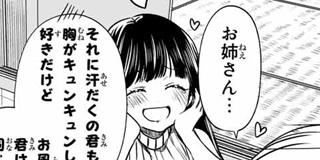 【第52話】匂いに胸キュン