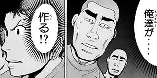 【第104話】挑戦の炎