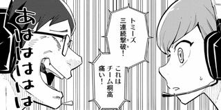 【LEVEL05】鳴沢直の遂行