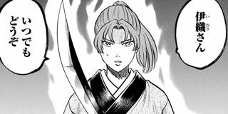 【第三十三話】大亀流剣術