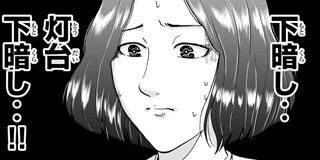 【ファイル14】怪盗紳士の殺人③