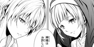 【第2話】火刑殺人①