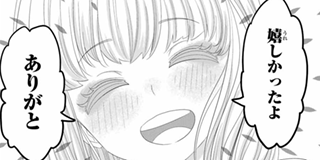 【第16話】白咲家、再び