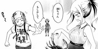 【第25話】ガザミは怖いが役に立つ