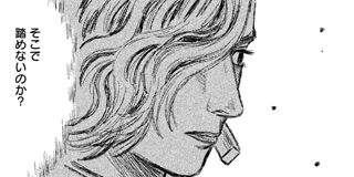 【第26話】カレラの敗北