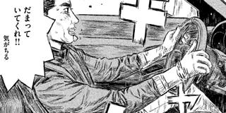 【第31話】9号車の異変