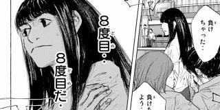 【第473話(270話)】AIR⑬(AIR⑩)