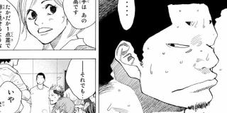 【第250話】GO(48)