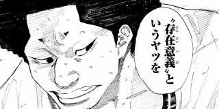 【第250話】GO(41)