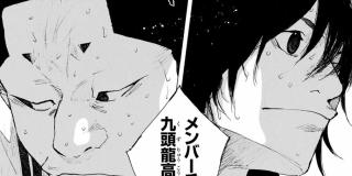 【第249話】GO(40)