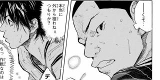 【第248話】GO(26)