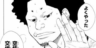 【第248話】GO(24)