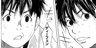 【第235話】キープ ア ストロング③-1