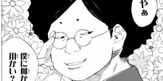 【第202話】ボーイズ オン ザ ラン