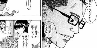【第144話】モンスターバッシュ(前編)①