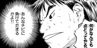 【第54話】ラストプレイ