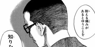 【第22話】諦めの悪い少年(ひと)達
