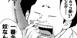 【第12話】カッコ悪い少年(ひと)達